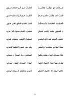 Diwan_ebook 1 - Page 7