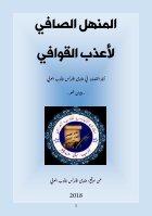 A5_Muntada_alandalus - 1 seite - Page 2