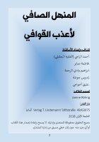 A5_Muntada_alandalus - 1 seite - Page 3