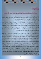 A5_Muntada_alandalus - 1 seite - Page 4