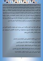 A5_Muntada_alandalus - 1 seite - Page 5