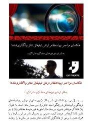 عکاسان مزاحم؛ پیادهنظام ارتش تبلیغاتی تئاتر واگذاریشده