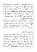 عکاسان مزاحم؛ پیادهنظام ارتش تبلیغاتی تئاتر واگذاریشده - Page 2