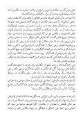 عکاسان مزاحم؛ پیادهنظام ارتش تبلیغاتی تئاتر واگذاریشده - Page 4