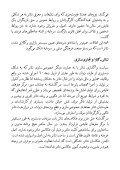 عکاسان مزاحم؛ پیادهنظام ارتش تبلیغاتی تئاتر واگذاریشده - Page 5