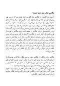 عکاسان مزاحم؛ پیادهنظام ارتش تبلیغاتی تئاتر واگذاریشده - Page 6