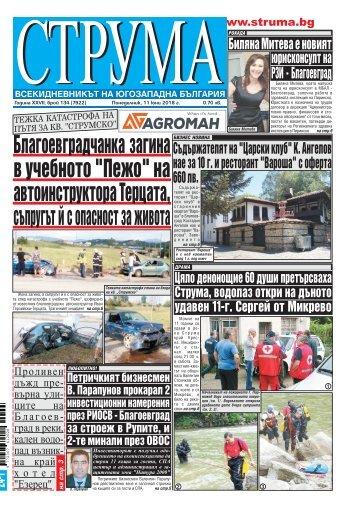 """Вестник """"Струма"""", брой 134, 11 юни 2018 г. , понеделник"""