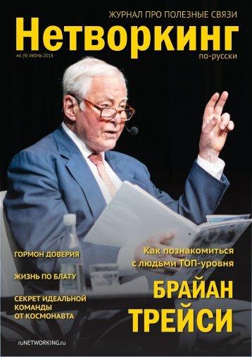 """Журнал """"Нетворкинг по-русски"""" № 6 (9) июнь 2018"""