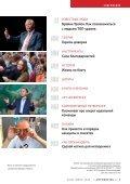 "Журнал ""Нетворкинг по-русски"" № 6 (9) июнь 2018 - Page 3"