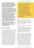"Журнал ""Нетворкинг по-русски"" № 6 (9) июнь 2018 - Page 5"
