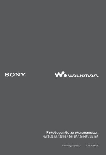 Sony NWZ-S616F - NWZ-S616F Istruzioni per l'uso Bulgaro