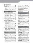Sony NWZ-S616F - NWZ-S616F Istruzioni per l'uso Bulgaro - Page 4