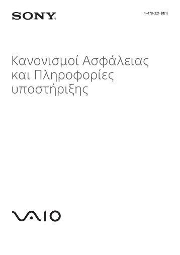 Sony SVF13N1E4E - SVF13N1E4E Documenti garanzia Greco