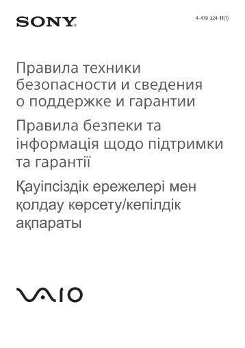 Sony SVF13N1E4E - SVF13N1E4E Documenti garanzia Ucraino