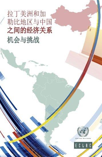 拉丁美洲和加勒比地区与中国之间的贸易和投资主要特点