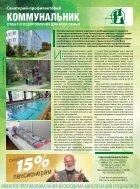 Бизнес Курс №10(733) - Page 3