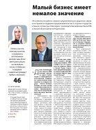 Бизнес Курс №10(733) - Page 5