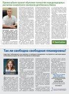 Бизнес Курс №11(734) - Page 7