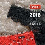 2018 Бельё