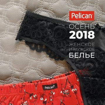 Осень 2018 Бельё.