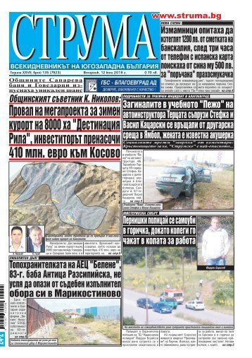 """Вестник """"Струма"""" брой 135"""