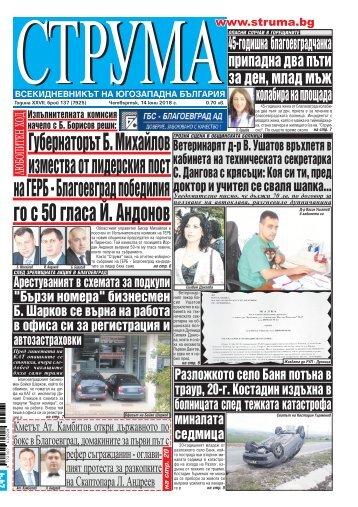 """Вестник """"Струма"""" брой 137"""