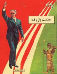Pahlavi / پهلوی / عظمت بازیافته