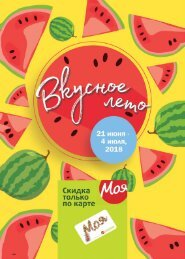 алк ВКУСНОЕ ЛЕТО_21.06.2018-04.07.2018