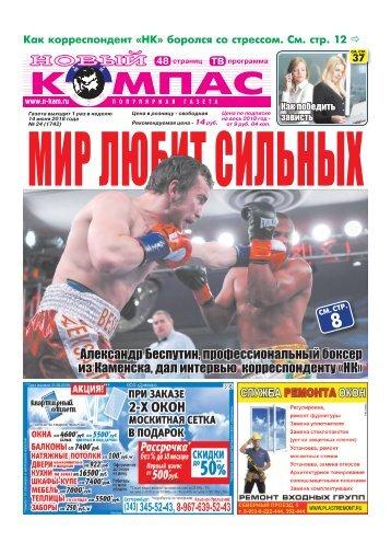 """Газета """"Новый Компас"""" (Номер от 14 июня 2018)"""