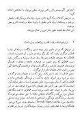 تبلیغات یا تلقینات تئاتر؟ - Page 7