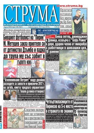 """Вестник """"Струма"""" брой 139"""