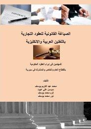 الصياغة القانونية للعقود التجارية باللغتين العربية والانكليزية