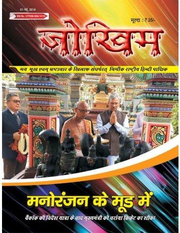 Hindi 1st May 2018