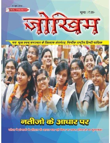 Hindi 1st June 2018