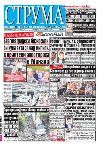 """Вестник """"Струма"""" брой 140"""