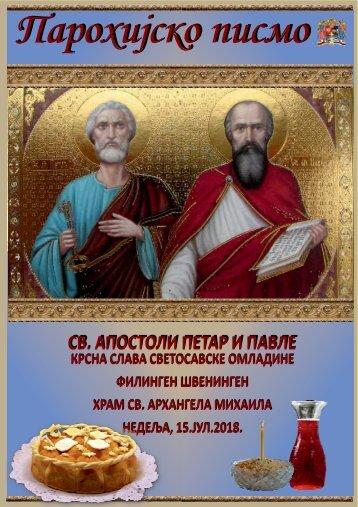 Petrovdan 2018