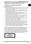 Sony VGN-AW31M - VGN-AW31M Documenti garanzia Russo - Page 5