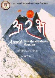Aarambh 1st Edition March2018
