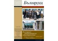 Български - Bolgarok.hu