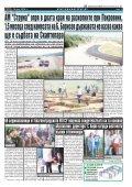 """Вестник """"Струма"""", брой 141, 19 юни 2018 г., вторник - Page 3"""