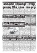 """Вестник """"Струма"""", брой 141, 19 юни 2018 г., вторник - Page 4"""
