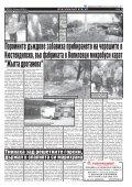 """Вестник """"Струма"""", брой 141, 19 юни 2018 г., вторник - Page 5"""