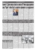 """Вестник """"Струма"""", брой 141, 19 юни 2018 г., вторник - Page 6"""