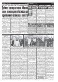 """Вестник """"Струма"""", брой 141, 19 юни 2018 г., вторник - Page 7"""
