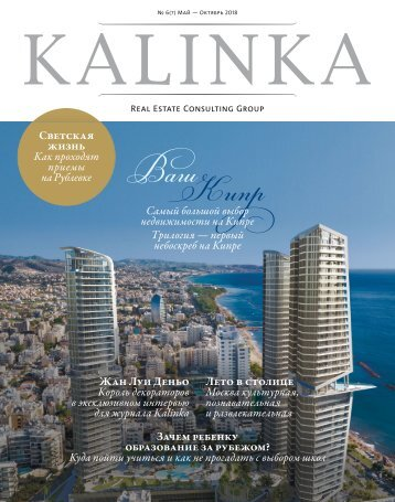 Kalinka 2018 Preview 06-24-2018