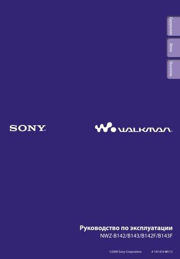 Sony NWZ-B143 - NWZ-B143 Consignes d'utilisation Russe