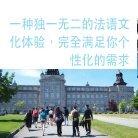 CSA Brochure chinois 2018-2019 - Page 2