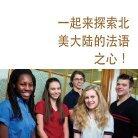 CSA Brochure chinois 2018-2019 - Page 4