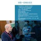 CSA Brochure chinois 2018-2019 - Page 5