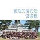 CSA Brochure chinois 2018-2019 - Page 6